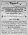 14 - 2 Известия Сочинского Свято-Николаевского Православного Братства 1914 № 2.pdf