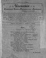 16 - 11 - 12 Известия Сочинского Свято-Николаевского Православного Братства 1916 - 17 № 11 - 12.pdf