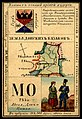1856. Card from set of geographical cards of the Russian Empire 048.jpg