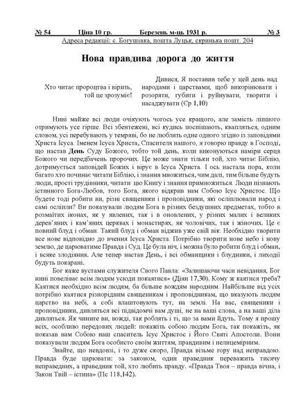 File:1931 3У.pdf