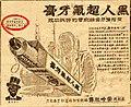 19580613黑人超氟牙膏.jpg