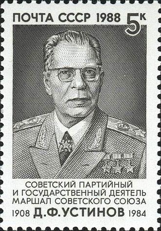Dmitry Ustinov - Image: 1988 CPA 6001