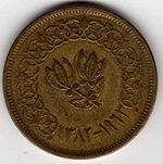 1 north yemeni buqsha minted in 1963 reverse.jpg