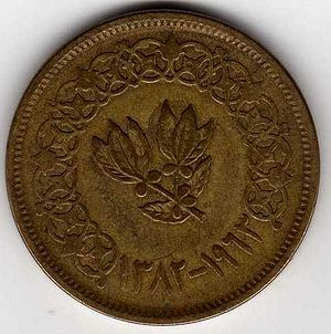 Yemeni buqsha - Image: 1 north yemeni buqsha minted in 1963 reverse