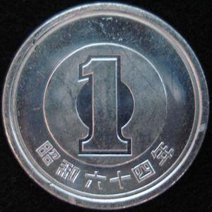 1 yen coin - Image: 1yen showa 64 obverse