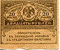 20-rouble note of Russia 1919 - back.jpg