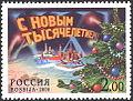 2000. Марка России 0643 hi.jpg