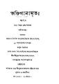 4990010196798 - Bhakti Ganamrita, Bahadur,Mahatab Chandra, 184p, THE ARTS, bengali (1880).pdf