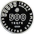 500 tenge Dikobraz a.jpg