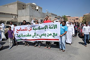 Reactions to Innocence of Muslims - Protesters in Bahrain denouncing the film