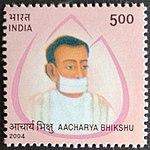 Aacharya Bhikshu 2004 stamp of India.jpg
