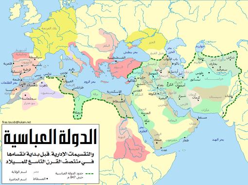 La legenda in arabo dice: «Dominio abbaside. Divisioni amministrative prima del suo smembramento iniziato a metà del IX secolo d.C.»