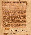 Acto por pase Bourdeu de 21a. a 24a.-La Argentina-23-08-1908.jpg