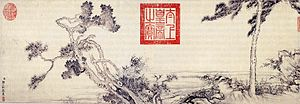 Admonitions Scroll - Painting entitled Pine, Bamboo, Rock and Spring by Zou Yigui (1686–1772), commissioned by Qianlong, which used to be the final element of the Admonitions Scroll.