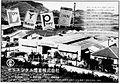 Advertisement of Oriental Tobacco (Okinawa).jpg