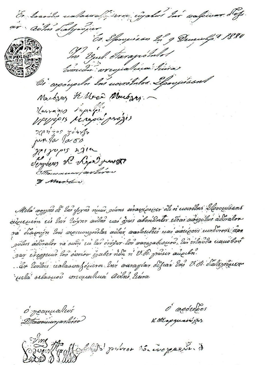 Agathangelos Papagrigoriadis 1880 Letter