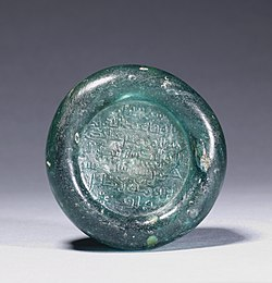 Al-Walid ibn Abdul-Rahman - Inscribed Pound Weight - Walters 476 - Top.jpg