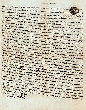 Constitution of Tunisia - First page of 1857 Fundamental Pact