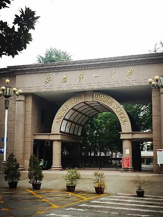 Anqing - Anqing No. 1 Middle School