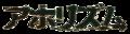 Aphorism Japanese Logo.png