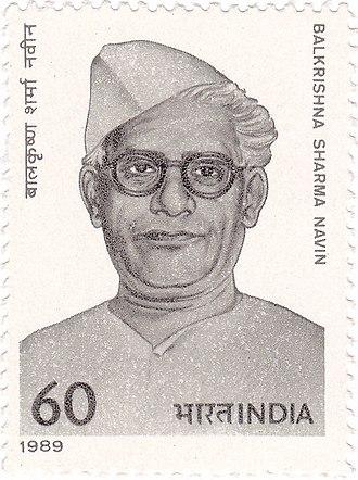 Bal Krishna Sharma Naveen - Naveen on a 1989 stamp of India