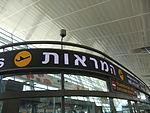 Ben Gurion International Airport שלט המראות.JPG