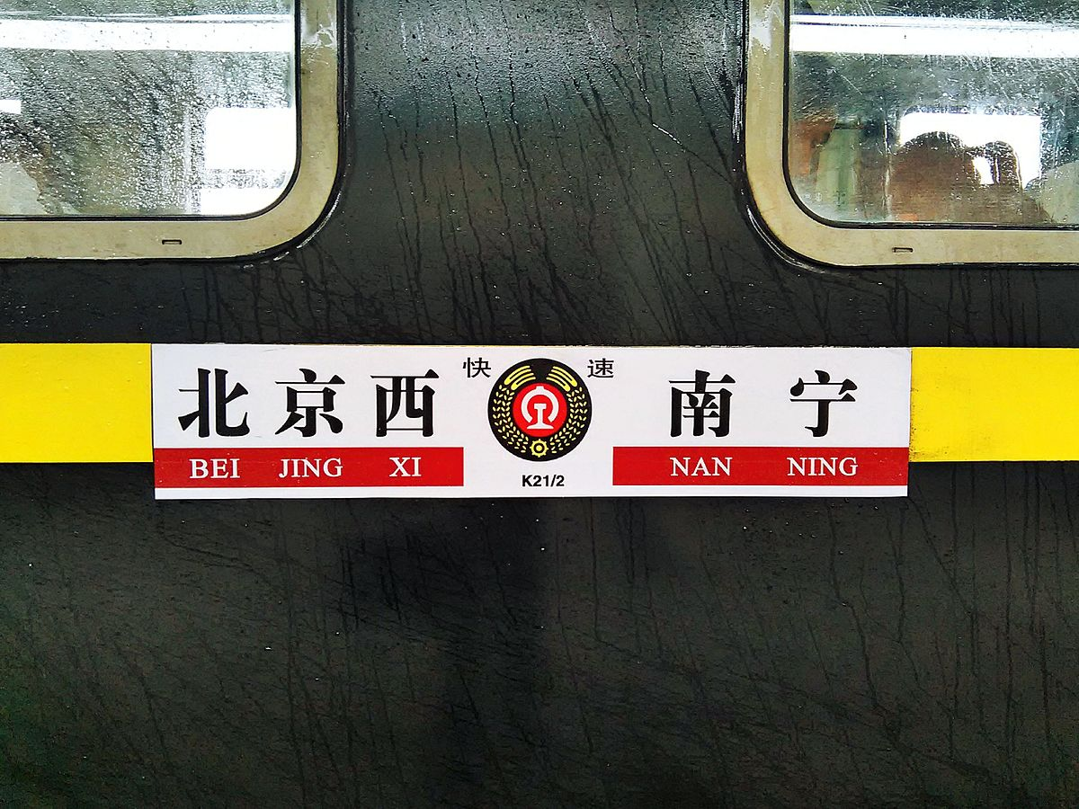 k21次列车_K21/22次列车 - 维基百科,自由的百科全书
