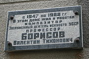 Borysov memorial plaque Kharkov.jpg