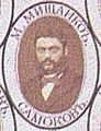 Bulgarian-Constituent-Assembly-1879-Mihail Mishaykov.JPG