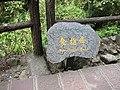 China IMG 3590 (29740978695).jpg