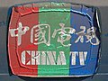 China TV 1980s-1997 logo on Toyota Dyna.jpg
