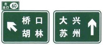 Road signs in China - Image: China road sign 路 52d