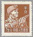 Chinese Regular Harf Fen Stamp in 1955.JPG
