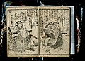 Chushingura.characters.of.the.story.e-hon.utagawa.kuniyoshi.pages.10.11.leafs.05.06.jpg