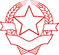 Coat of Arms of Yugoslavia during Second session of AVNOJ.png