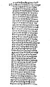 Codex Vaticanus (1 Esdras 1-55 to 2-5) (The S.S. Teacher's Edition-The Holy Bible).jpg