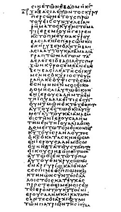 Codex Vaticanus (1 Esdras 1-55 to 2-5) (The SS Teacher's Edition-The Holy Bible) .jpg