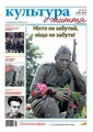 Culture and life, 18-19-2012.pdf