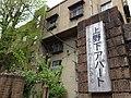 Dōjunkai Uenoshita Apartments (2013-04-12 14.33 by Rubber Soul @Photozou 176867354).jpg