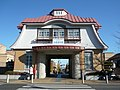 Den-en-chōfu Station, Tōkyū Tōyoko Line 東急東横線・目黒線 田園調布駅 - panoramio.jpg
