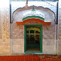 Door of Sultan ul Tarikeen.jpg