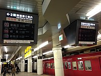 Electronic signage of Meitetsu-Nagoya Station on platform.JPG