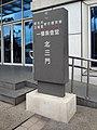 Entrance North 3 sign, Sanchong District Stadium Complex 20181013.jpg