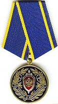 FSB Medal For Merit in Counterintelligence.jpg