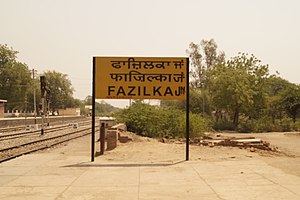 Fazilka district - Image: Fazilka 1