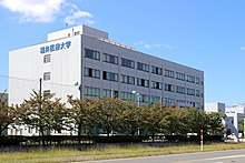 Fukui Health Sciences University.jpg