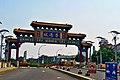 Gerbang China Mangga Dua - panoramio.jpg