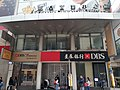HK 中環 Central 德輔道中 Des Voeux Road building DBS bank Emperor January 2020 SS2 11.jpg