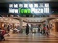HK 沙田 Shatin 新城市廣場 New Town Plaza phase 3 mall interior October 2016 SSG 01.jpg