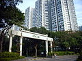 HK Kwun Tong 麗港公園 Laguna Park 偉業街 Wai Yip Street entrance 麗港城 Laguna City.JPG